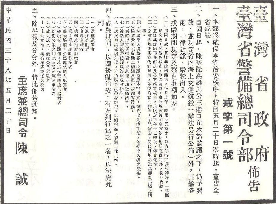 Martial_law_order_taiwan_may_1949.jpg